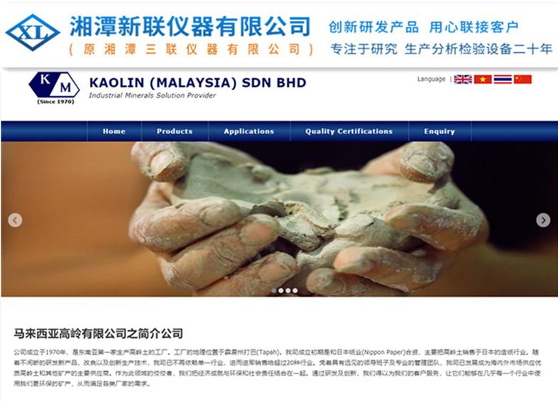 马来西亚高岭公司